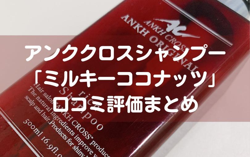 アンククロスシャンプー「ミルキーココナッツ」匂いの口コミ|具体的な香りはこんな感じ