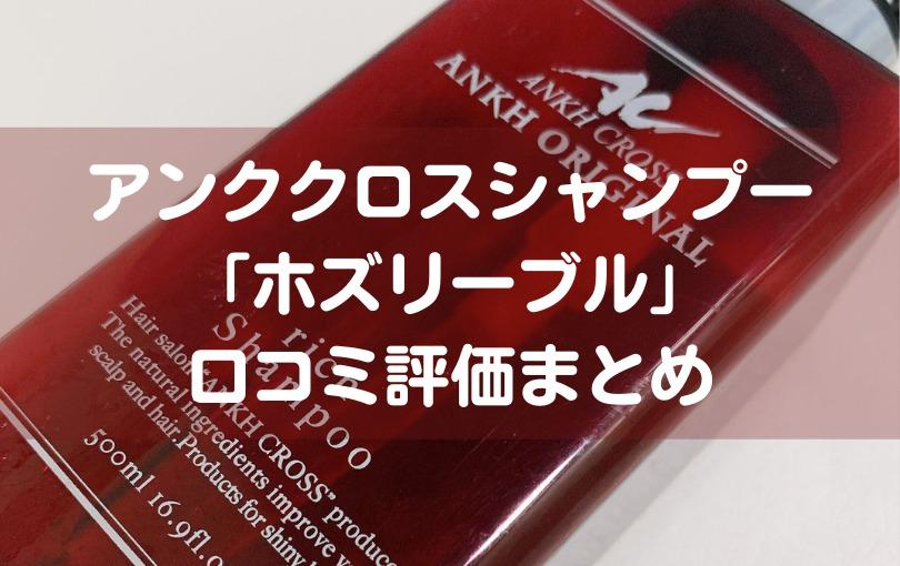 アンククロスシャンプー「ホズリーブル」匂いの口コミ シャネルの香り!?