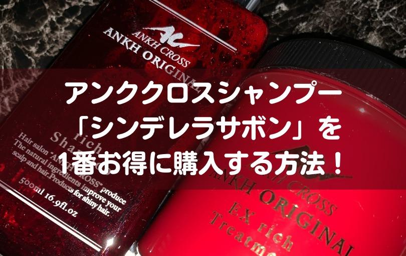 激安!アンククロスシャンプー「シンデレラサボン」を1番お得に買う方法!