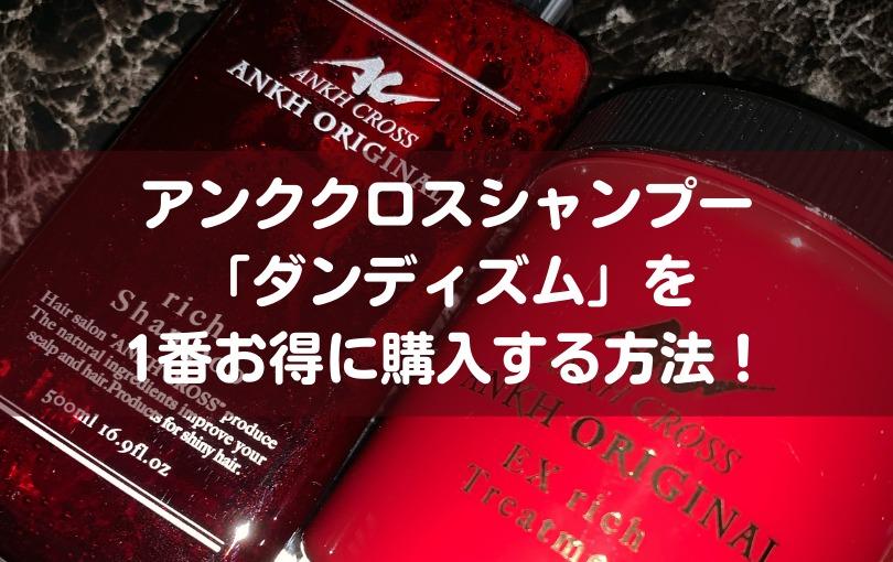 激安!アンククロスシャンプー「ダンディズム」を1番お得に買う方法!